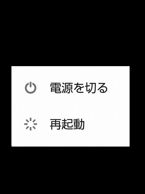 再起動.jpg